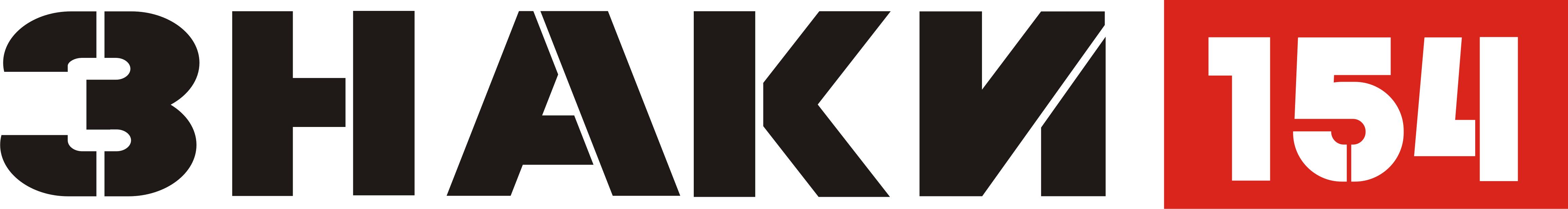 https://znaki154.ru/img/logo-header.png